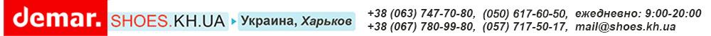 Детская Обувь Демар. Интернет магазин Польской обуви Demar: Харьков, Киев и другие города
